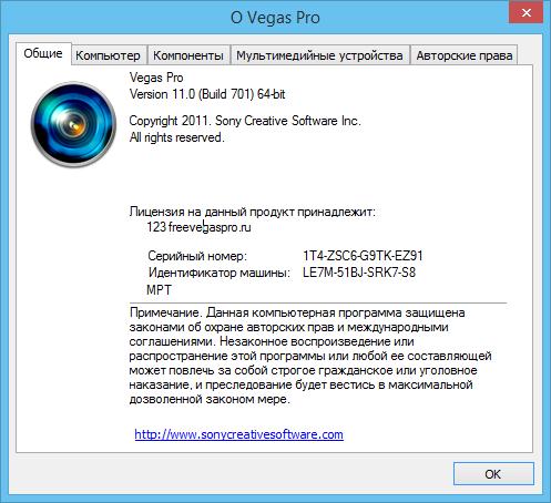 Sony Vegas Pro 11 крякнутый