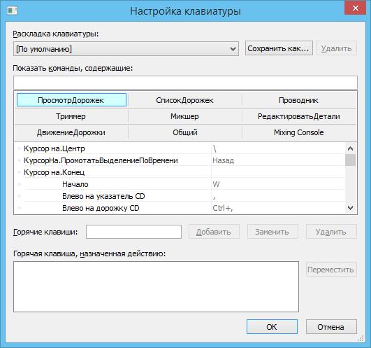 Sony Vegas Pro 13 на русском
