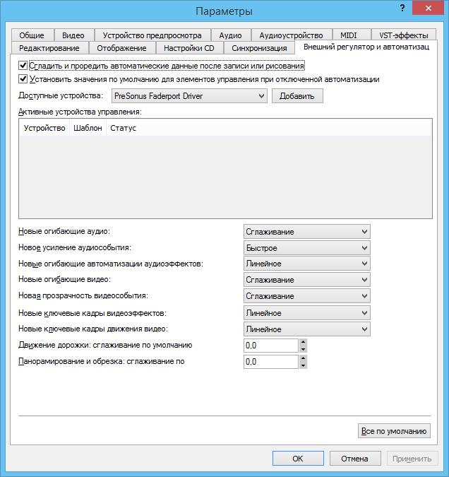 Sony Vegas Pro 15 на русском