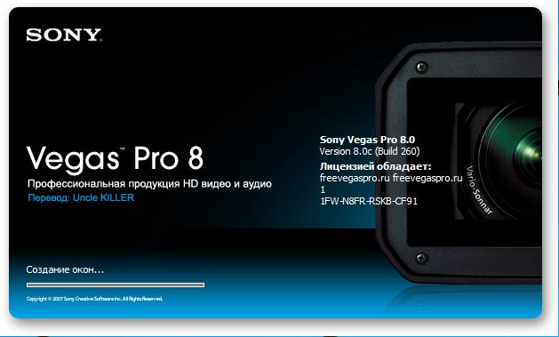 Sony Vegas Pro 8