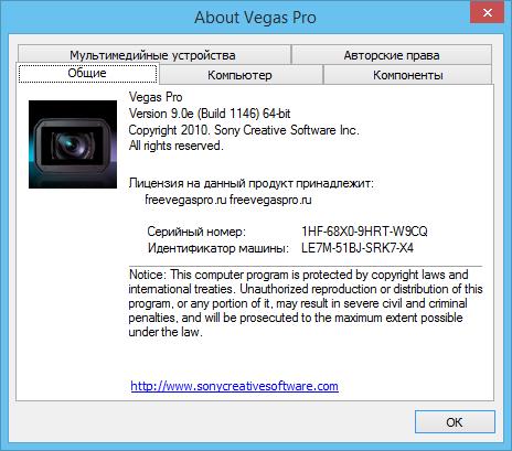 Sony Vegas Pro 9 активация